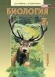Биология. Животные 7 кл. Учебник